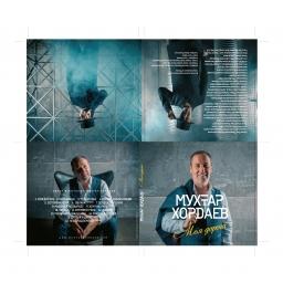 Диджипак CD 4 полосы 1 трей. Мухтар Хордаев - Моя дорога