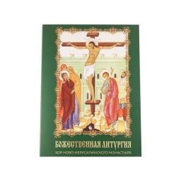 Диджипак DVD 4 полосы 1 трей. Божественная литургия