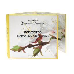 Диджипак CD 8 полос 4 трея. Искусство любовных отношений