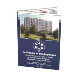 Диджипак DVD 6 полос 1 трей. IV-Городская-конференция