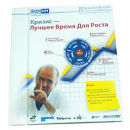 Диджибук DVD 12 полос на 5 дисков. Качалов и Коллеги