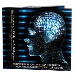 Диджипак CD 4 полосы 1 трей. Novartis