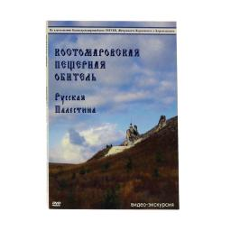 Диджипак DVD 4 полосы 1 трей. Костомаровская пещерная обитель