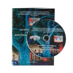 Диджипак DVD 4 полосы 1 трей. Под сенью воронцовского платана - Крымская филармония