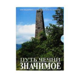 Диджипак DVD 4 полосы 1 трей. Путь Чечни - Значимое