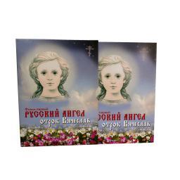 Диджипак DVD 8 полос, 4 трея, слипкейс, Русский ангел отрок Вячеслав