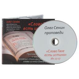Диджипак CD 4 полосы 1 трей. Слово Твое есть истина - Олег Сенин