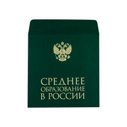 Картонный конверт с клапаном (карман). Среднее образование в России