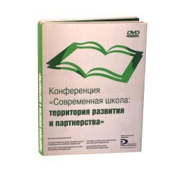 Диджипак DVD 8 полосы 4 трея. Территория развития и партнерства