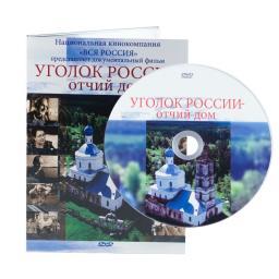 Диджипак DVD 4 полосы  1 трей. Уголок России - Отчий Дом