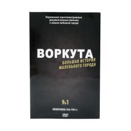 Диджипак DVD 6 полос 1 трей. Воркута