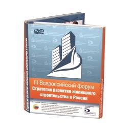 Диджипак DVD 8 полос 4 трея. Всероссийский форум Стратегия развития жилищного строительства в России