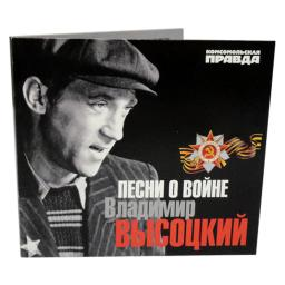 Диджификс CD 4 полосы 1 спайдер. Владимир Высоцкий - Песни о войне