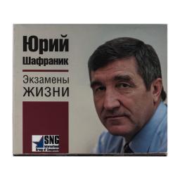 Диджипак CD 6 полос 1 трей. Юрий Шафраник