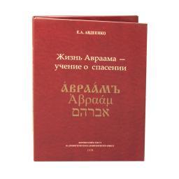 Диджипак DVD 6 полос 2 трея. Жизнь Авраама учение о спасении