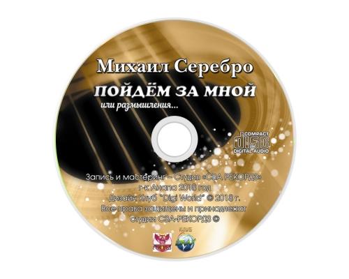 Печать на CD-R дисках (Термоофсет)