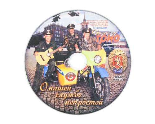 Диджислив CD 6 полос 1 карман. О нашей службе непростой