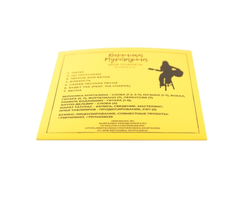 Картонный конверт (карман), шелкография 2 цвета. Вероника Муртазина - Моя Планета