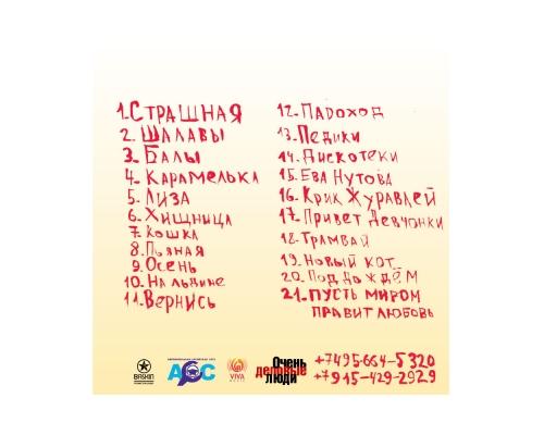 Картонный Конверт (карман). Андрей Алексин - THE BEST