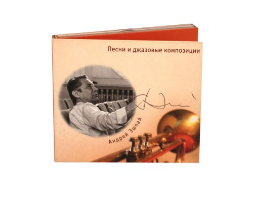 Диджипак CD 8 полос 3 трея. Андрей Эшлай