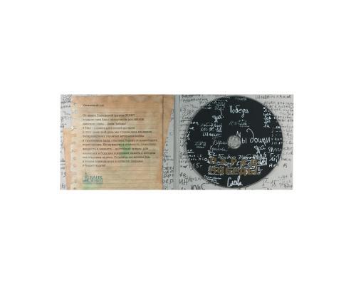 Диджификс CD 4 полосы 1 спайдер. Парад победы