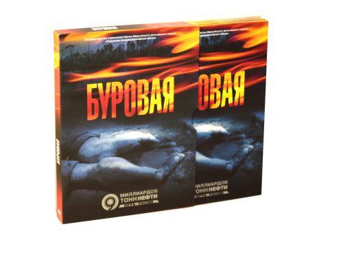 Диджипак DVD 8 полос 3 двойных трея на 6 дисков + Слипкейс. Буровая