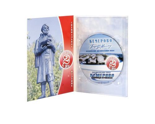Диджипак DVD 8 полос 2 трея. Слипкейс, буклет. Кемерово - Борьба за мечту
