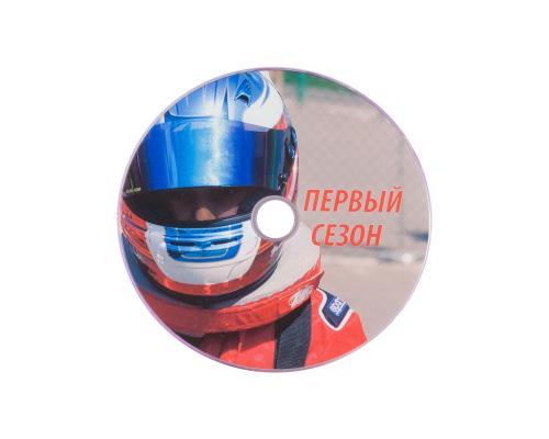 Диджипак DVD 4 полосы 1 трей. Кирилл Засимов - Первый Сезон
