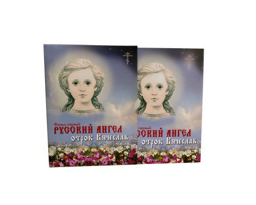 Диджипак DVD 8 полос 4 трея. Русский ангел отрок Вячеслав
