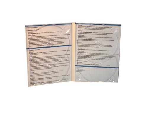 Диджипак DVD 4 полосы 2 двойных трея. Всероссийский семинар