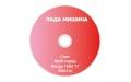 Диджипак CD 4 полосы 1 трей. Лада Мишина