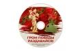 Диджипак DVD 4 полосы 1 трей. Гром победы раздавайся