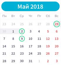 Праздничные и выходные дни в мае 2018 года в России