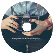 Печать CD