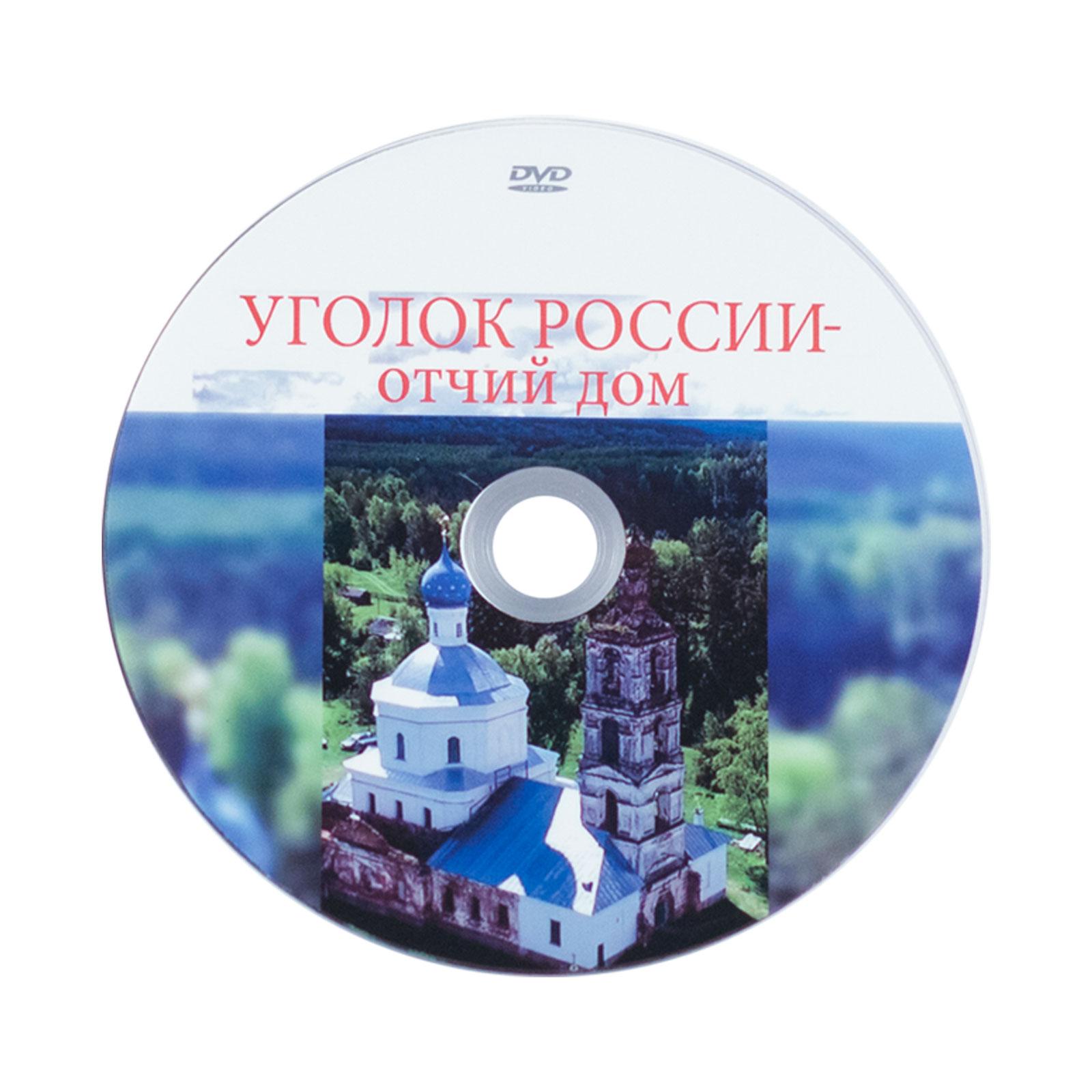 ПЕСНЯ УГОЛОК РОССИИ ОТЧИЙ ДОМ МИНУСОВКА СКАЧАТЬ БЕСПЛАТНО